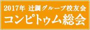 2017年 辻調グループ校友会 コンピトゥム総会